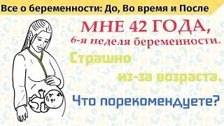 Беременность в 42 года. Что порекомендуете, чтобы все было хорошо
