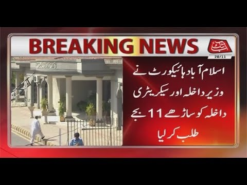 Faizabad Sit-in: IHC Summons Interior Minister, Interior Sec at 11:30am