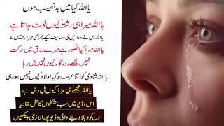 Ya Allah Kya Main Itna Bad Naseeb Hoon Mera Rishta Ku Toot Jata || Silent Message || Heart Touching