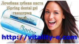 Лечебная зубная паста iSpring с ганодермой Отзыв