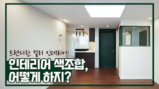 작은 평수 아파트 인테리어 색조합, 딥그린 & …