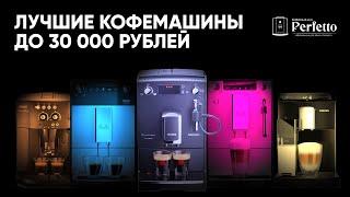 топ бюджетных кофемашин в 2020 году. До 30 тысяч рублей.