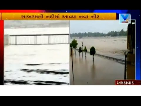 Gujarat Monsoon: Sabarmati Riverfront walk-way submerged in river | Vtv News