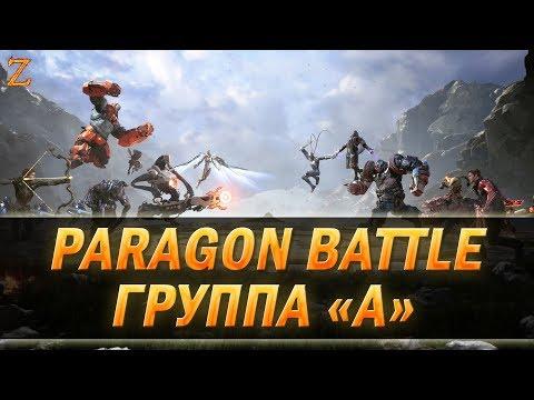 видео: paragon battle - ТУРНИР! ГРУППА А! часть 1