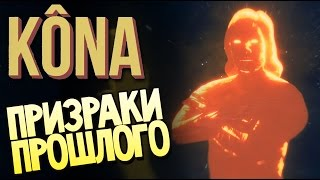 Kona Day One - Финал? Концовка? (прохождение на русском) #4
