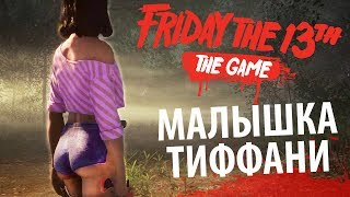 Friday the 13th: The Game - Вожатые бегут из лагеря от Джейсона