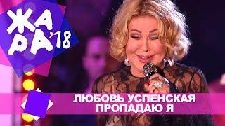 Любовь Успенская Пропадаю я ЖАРА В БАКУ Live 2018
