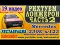 ?????????????? Mercedes w123 230E ????? 19, ??????? ???????? ?2 the first test of the spar