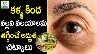 Eye Dark Circles Removal at Home - Health Tips in Telugu || mana Arogyam