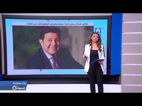 هاني شاكر يصدر قرارا بمنع مطربي المهرجانات من الغناء - Followup  - 17:59-2020 / 2 / 18