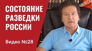 Интервью директора СВР Нарышкина и состояние разведслужбы РФ / Видео № 28