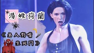 ▪️????️小蜘蛛✖️湯姆荷蘭   大跳女舞????????對嘴蕾哈娜名曲《Umbrella》▪️【名人對嘴生死鬥➖Lip Sync Battle】????   中英字幕• (Tom Holland)