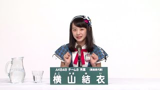 AKB48 45thシングル 選抜総選挙 アピールコメント AKB48 チーム8所属 青...