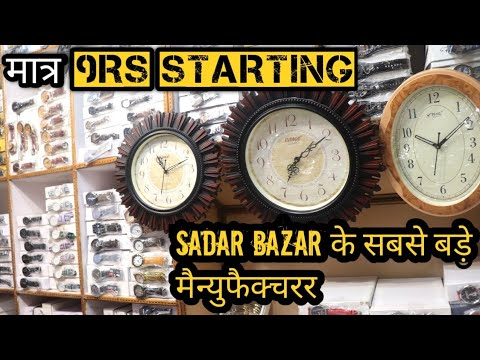 Smart Watch,sport Watches, Digital Watches । Cheapest घड़ियों का Wholesale Market। Sadar Bazar Delhi