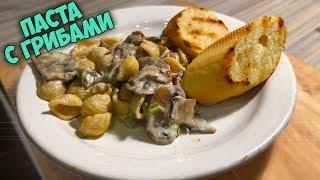 ПАСТА С ГРИБАМИ   Делаем быстро и вкусно! Вкусный быстрый ужин!   Рецепт пасты с грибами!