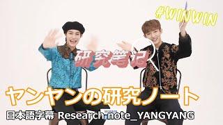 【日本語字幕】 ヤンヤンの研究ノート WayV-ariety