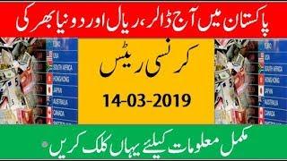 Saudi Riyal/US Dollar/UK Pound/UAE Dirham/Kuwaiti Dinar Exchange Rates Today in Pakistan 14-03-2019