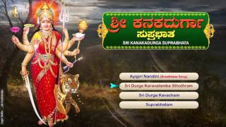 Goddess Durga Devi Kannada Devotional Songs-Sri Kanaka Durga Suprabatham-Jukebox-