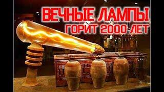 Вечные Светильники Прошлых Цивилизаций / Виктор Максименков