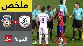ملخص مباراة الشباب والفيحاء في الجولة 24 من الدوري السعودي للمحترفين