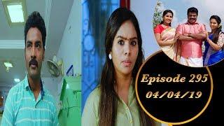 Kalyana Veedu   Tamil Serial   Episode 295   04/04/19  Sun Tv  Thiru Tv