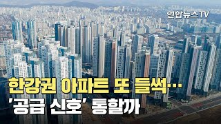 한강권 아파트 또 들썩…'공급 신호' 통…