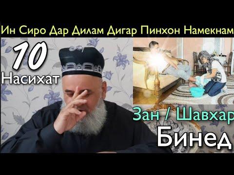 Ин Сиро Дар Дилам Дигар Пинхон Карда Наметонам Хочи Мирзо 2020