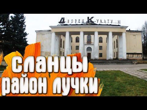 Сланцы район Лучки / Ленинградская Область.