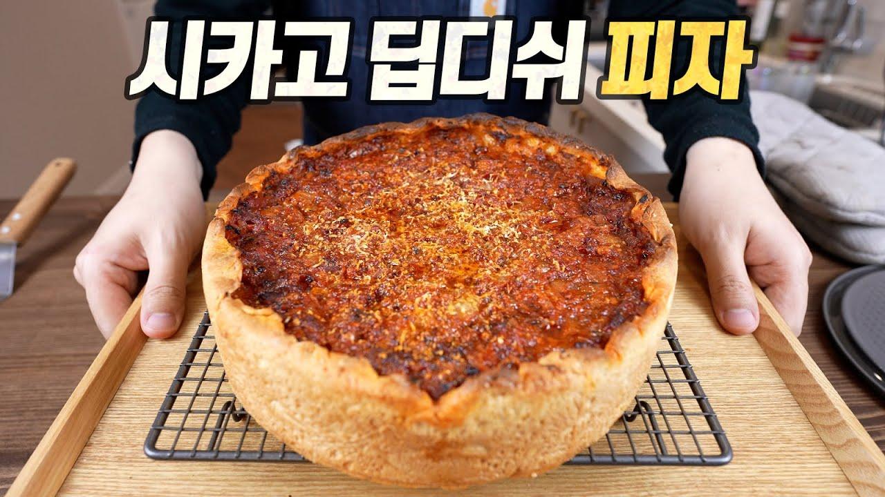 시카고 딥디쉬 피자 : 고기는 빼곡히, 치즈는 가득히 (Chicago-Style Deep Dish Pizza) [Eng CC]