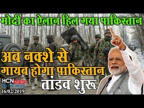 HCN News | महाराष्ट्र से मोदी का ऐलान, सेना को दिया आदेश, गायब होगा पाकिस्तान | PM Modi Speech Today