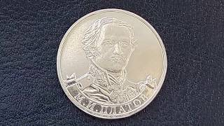2руб 2012г  М,И Платов- стоимость-Полководцы и герои Отечественной войны 1812