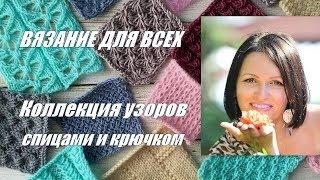 Вязание для всех  Коллекция узоров спицами и крючком.