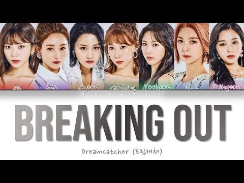 Dreamcatcher (드림캐쳐) - 'Breaking Out' (Color Coded Lyrics Eng/Rom/Kan/歌詞)