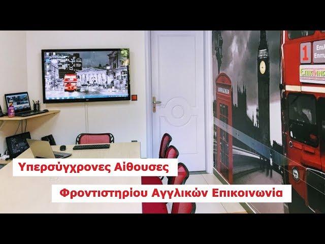 Υπερσύγχρονες Αίθουσες Φροντιστηρίου Αγγλικών Επικοινωνία στο Γαλάτσι