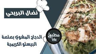 الدجاج المشوي بصلصة البيستو الكريمية - نضال البريحي