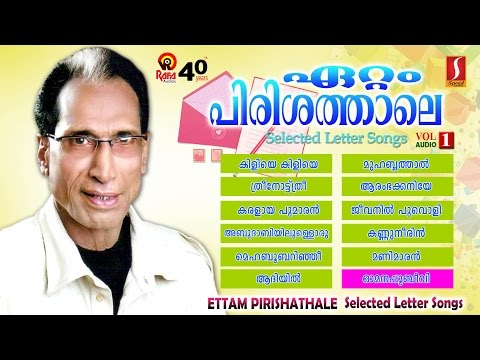 Ettam Pirishathale Vol. 1 | Old Mappila Album Songs | Muslim Album songs | Latest Mappila Songs 2016