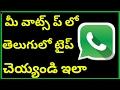 WhatsApp లో తెలుగులో టైప్ చెయ్యడం ఎలా ?   How to type telugu in WhatsApp   Telugu Creation