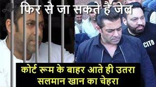गवाह के बयान से बदली सलमान खान की चेहरे की रंगत.