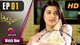 Pakistani Drama | Mere Bewafa - Episode 1 | Aplus Dramas | Aagha Ali, Sarah Khan, Zhalay Sarhadi