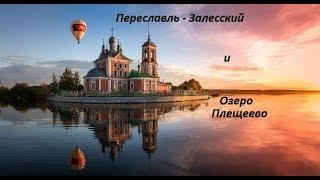 Озеро Плещеево и город Переславль - Залесский