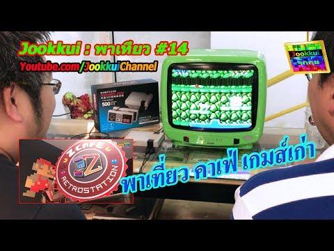 Z Cafe Retro Game Station Thailand - จุ๊กกุ่ย พาเที่ยว #14