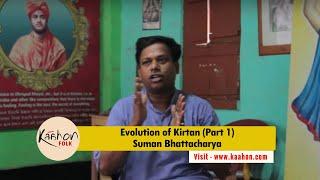 Evolution of Kirtan (Part 1) I Suman Bhattacharya I Folk Music