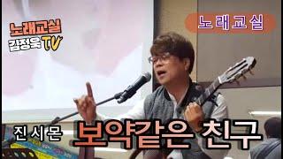 포항 노래강사 김정욱노래교실 진시몬 보약같은친구
