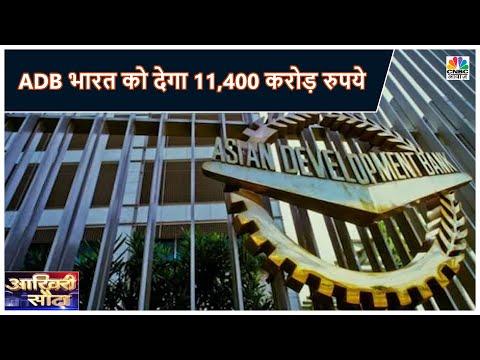 COVID-19 के खिलाफ जंग में Asian Development Bank भारत को देगा 11,400 करोड़ रुपये, मिली मंजूरी
