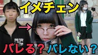 【検証】ブスが韓国ファッションに挑戦!?イメージチェンジしたらファンは気付くのか?大都会岡山で検証してみた! thumbnail
