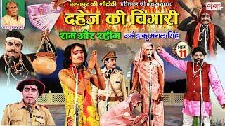 पम्पापुर की नौटंकी - दहेज की चिंगारी उर्फ़ राम और रहीम (भाग- 11 ) - Bhojpuri Nautanki Nach