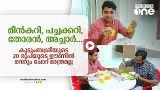 20      Janakeeya Hotel  Rs 20 Meals