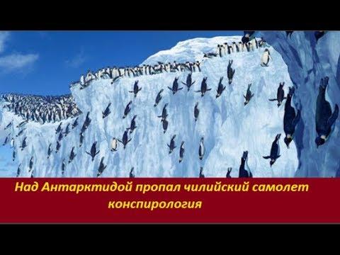 Над Антарктидой пропал