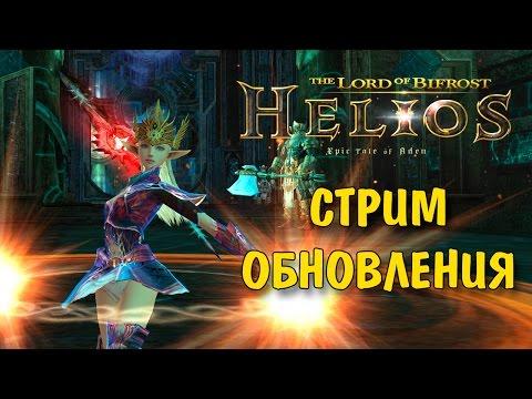 """Lineage 2 [Стрим] Обновление """"Helios"""" - основные изменения"""