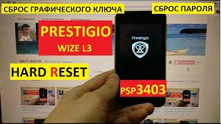 Хард ресет Престижио мудрих Л3 PSP3403 дует Скидання налаштувань Prestigio для ПСП 3403